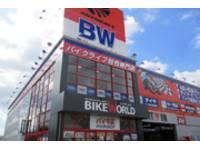 バイク王 伊丹店