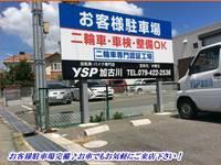 国道2号線沿い!加古川バイパス「東加古川IC」からアクセス!電車からは東加古川駅下車となります!ご不明な点はお電話にてお問い合わせ下さい!