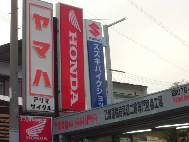 ホンダ・ヤマハ・スズキ正規代理店!新車各色在庫しております。